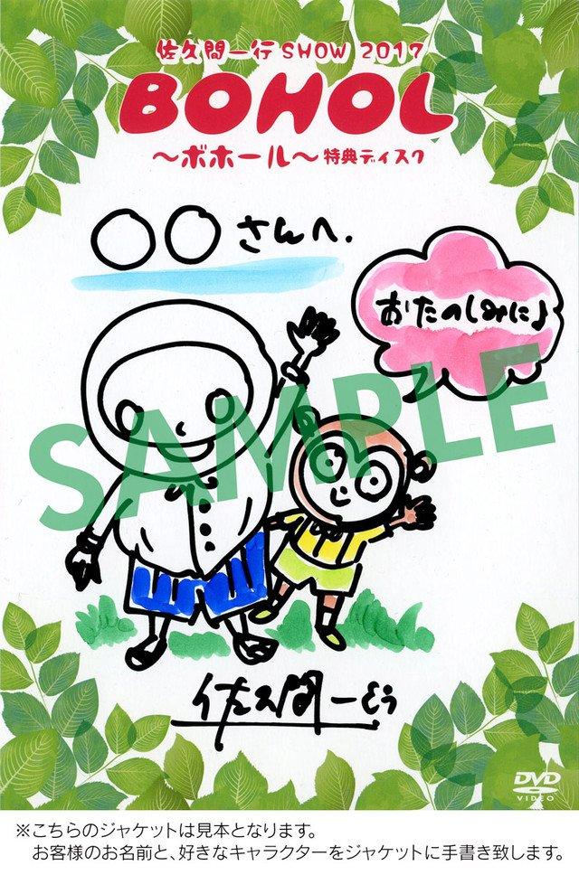 佐久間一行「BOHOL~ボホール~」DVD化、限定版予約で1枚ずつジャケ手描き(コメントあり) https://t.co/WqaYvD585z