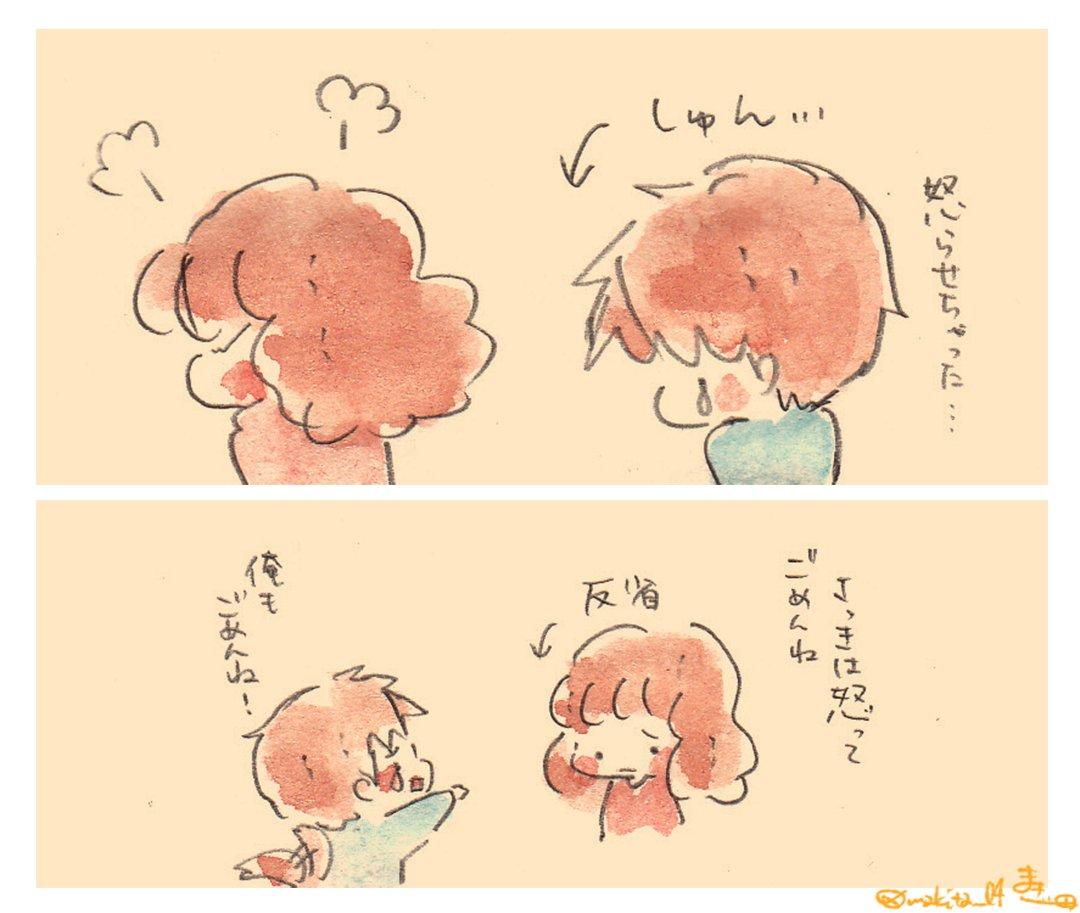 """まき田@クリマ両日m-759 on twitter: """"いろんなカップルとケンカ、… """""""