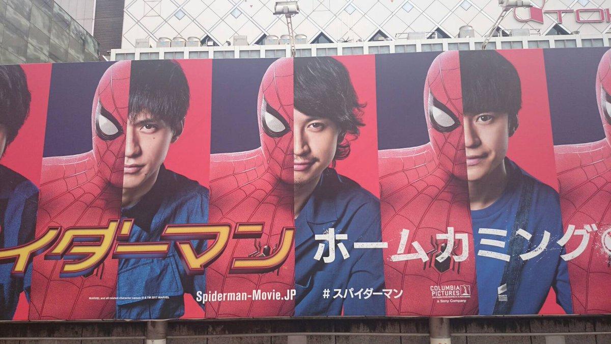 関ジャニ×スパイダーマン