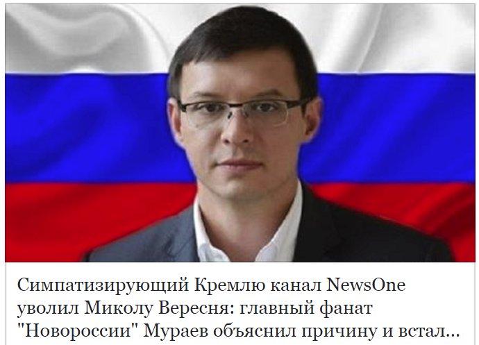 Аналитика на 2 страницы - 4300 рублей: задержанный СБУ блогер Муравицкий работал на Кремль с 2014 года - Цензор.НЕТ 1366