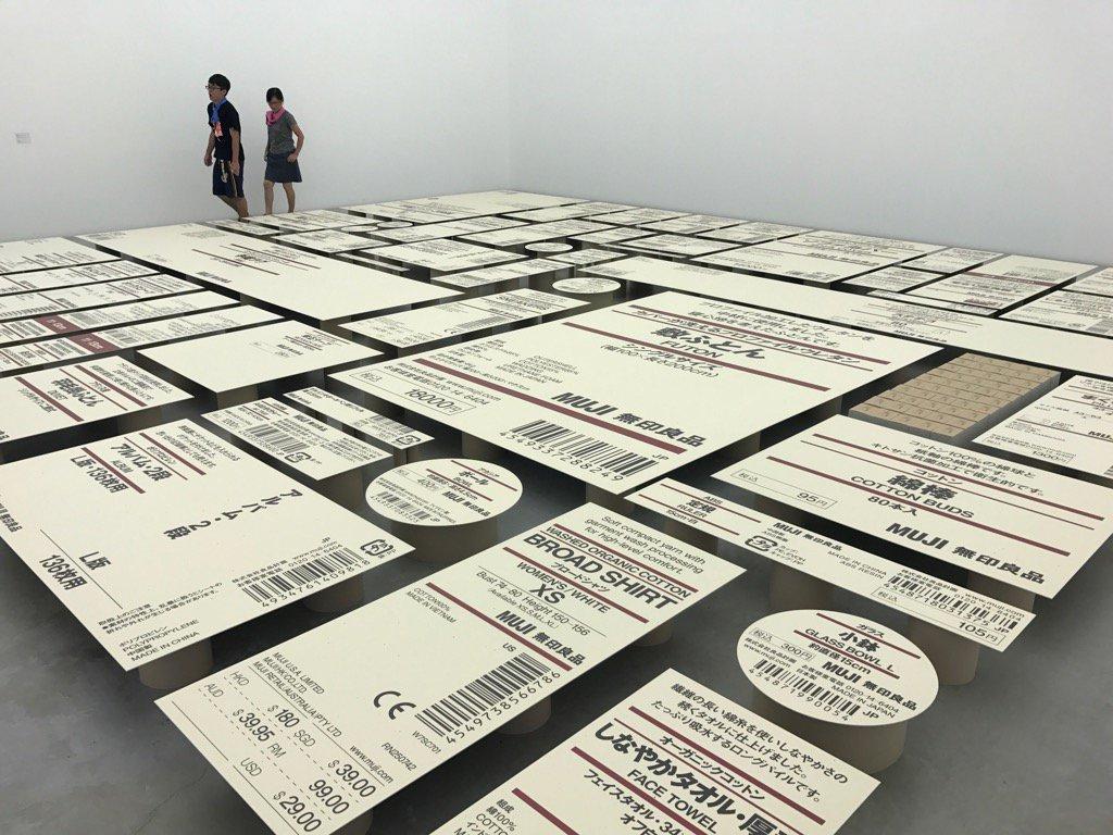金沢21世紀美術館。「Everyday Life-Signs of Awareness」展、5日にオープン。その中の「無印良品」。思想の表象としてのタグ・ラベルシステム。 https://t.co/trJWfdommm
