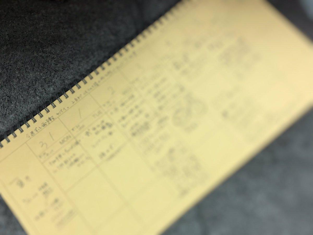 ... し再生紙クラフトデスクノート(スケジュール) 350×170mm | 無印良品ネットストア http://muji.net/store/cmdty/de  …pic.twitter.com/4kDJ7s8Ggs