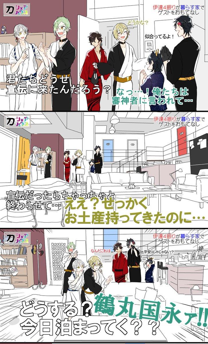 『刀シェアハウス!Ver.3』①某アイドルのバライティ番組パロ。暑い日が続きますね…!