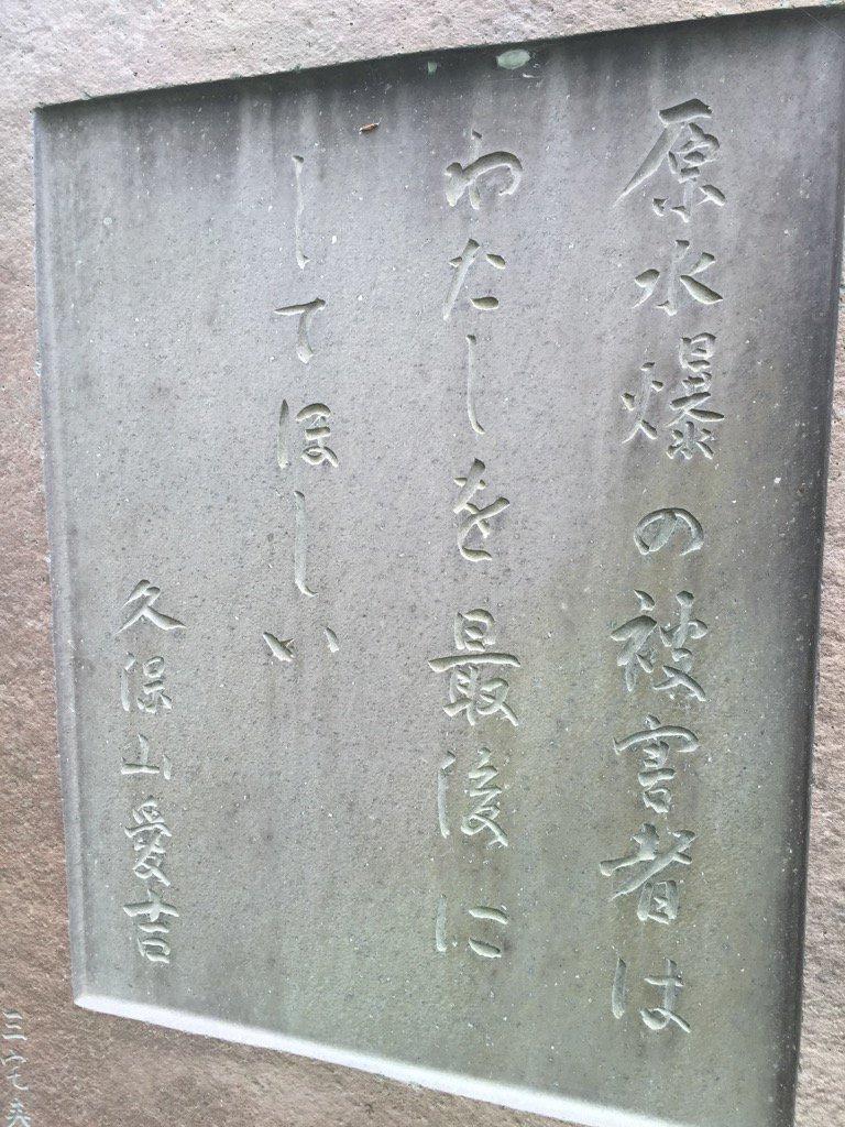 23人いた第五福竜丸船で最初に亡くなってしまった久保山さん。39歳で被ばく、40歳で苦しみながら逝った。その遺言の碑が展示館の前にあった。  「原水爆の被害者はわたしを最後にして欲しい」 https://t.co/087VJiE5ky