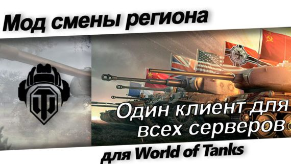 аимбот шайтан для world of tanks 0 9 19 1