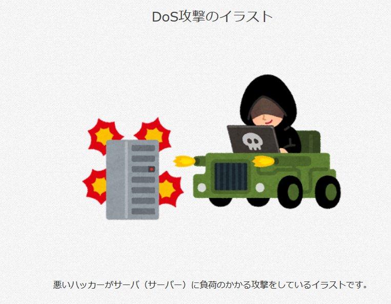 いらすとやさんが、DoS、DDoSの概念をイラスト化している https://t.co/M6yY6jH22a