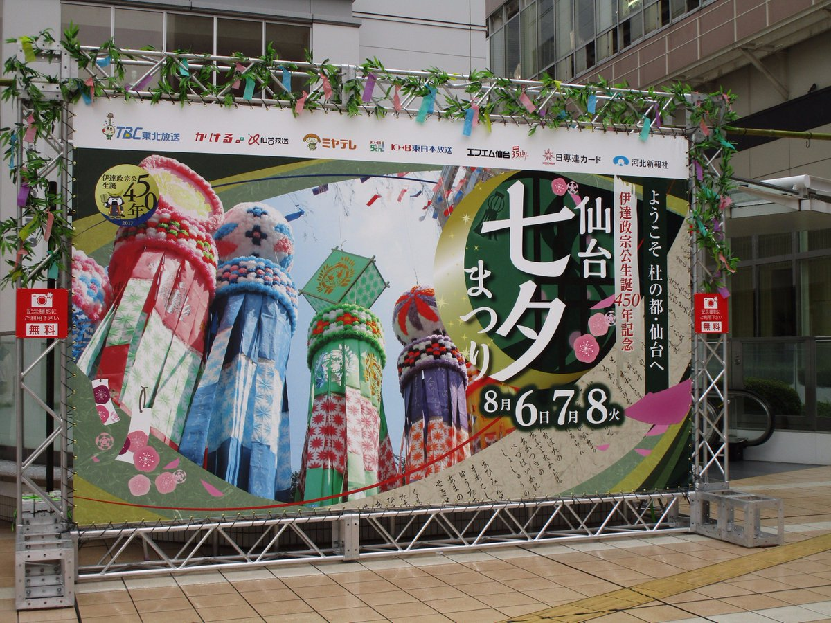 本日から仙台七夕まつり開幕です。8月6日・7日・8日の3日間の開催です。仙台駅前には記念写真用のパネルもあります!ぜひお越しください! https://t.co/E7ttqVMNJQ