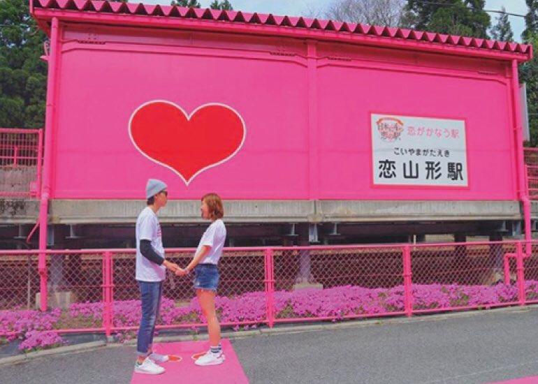 チームシンデレラ On Twitter 恋が叶う恋山形駅が可愛すぎる