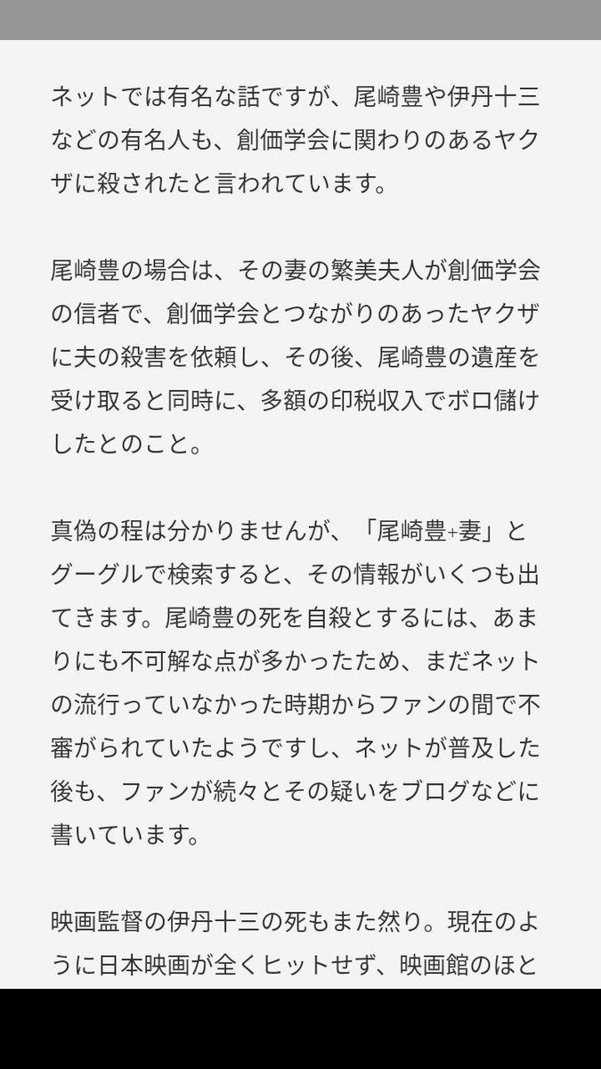 学会 創価 尾崎 豊