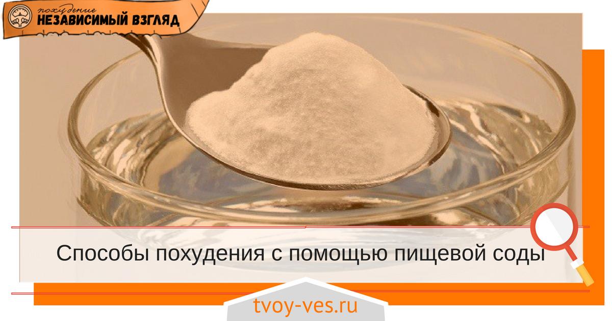 Способы Похудения Содой. Сода для похудения