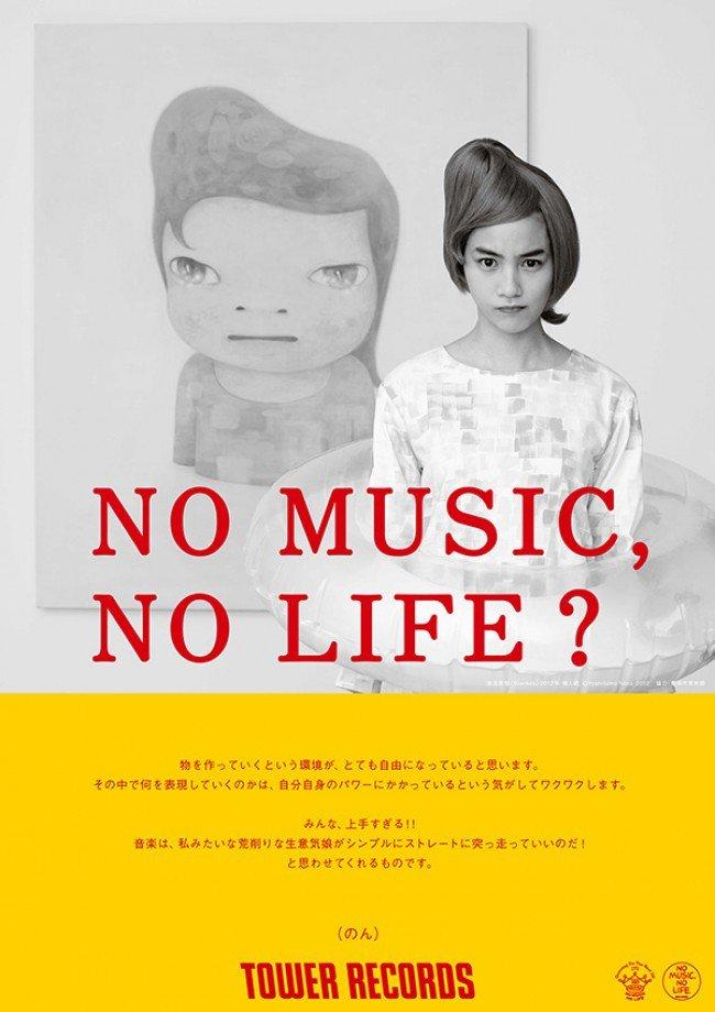 のん、タワレコ「NO MUSIC, NO LIFE.」ポスターに登場 #のん #能年玲奈 https://t.co/Xkx25r4hwZ