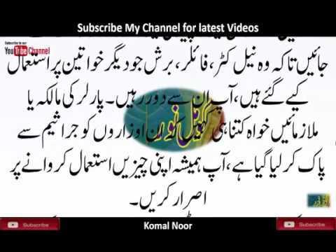 For women in urdu