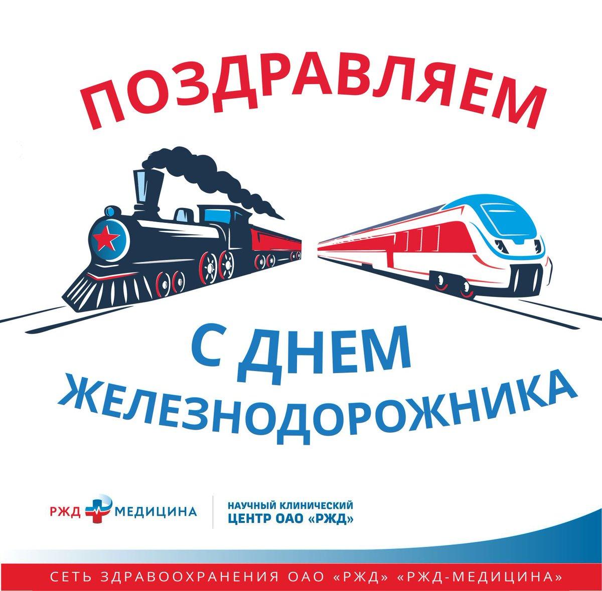 Поздравление российским железным дорогами