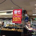 長崎ではこの時期は当然?スーパーが爆竹を大量入荷している!