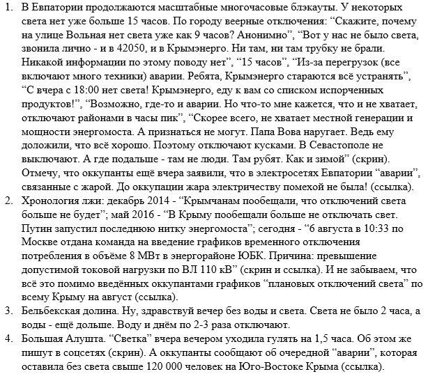 В оккупированном Крыму возобновились отключения электричества - Цензор.НЕТ 5059