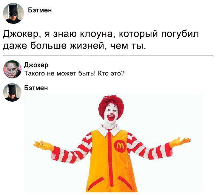 Макдональдс рингтон скачать
