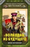 Юрий корчевский корсар аудиокнига скачать торрент