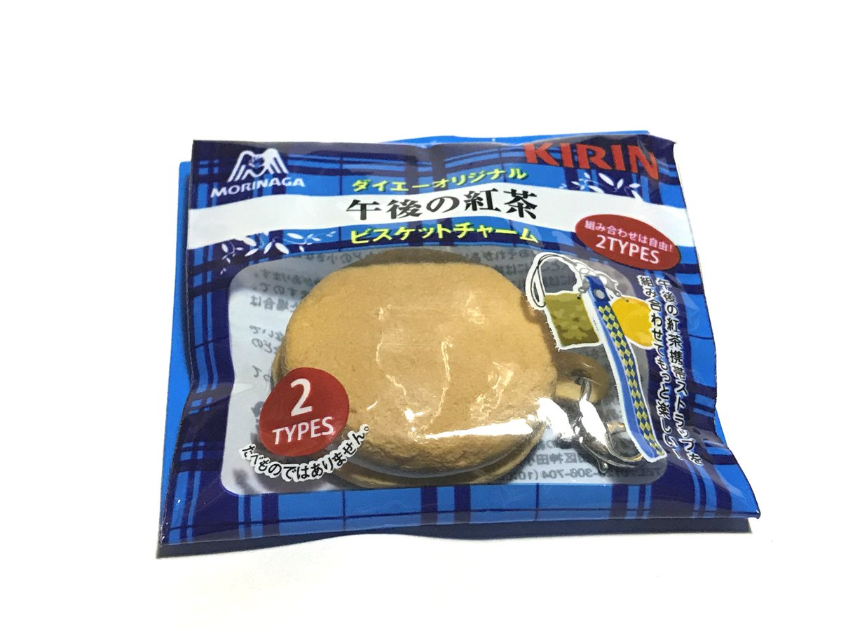 ダイエーオリジナル 森永×KIRIN 午後の紅茶ビスケットチャーム-1