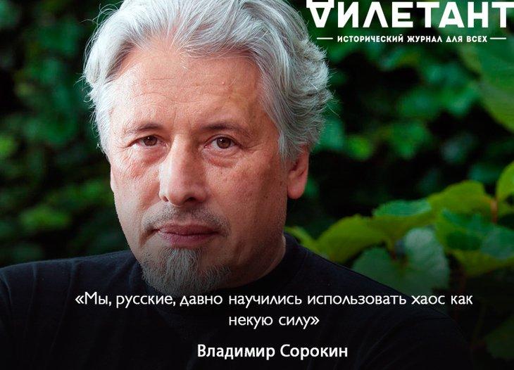 Владимир сорокин метель