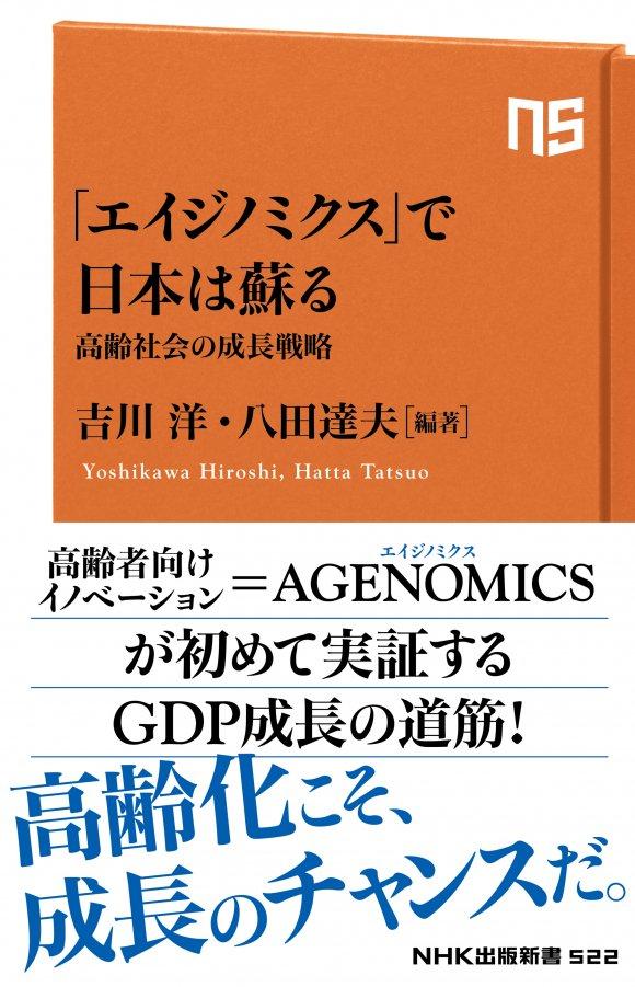 エイジノミクスで日本は蘇る―高齢社会の成長戦略に関する画像4