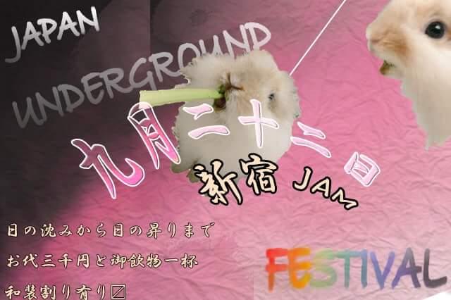 Suicide samurai wann 企画「JAPAN Underground Festival」2017/09/22 Fri 朝まで !! (20:00 - 29:00)