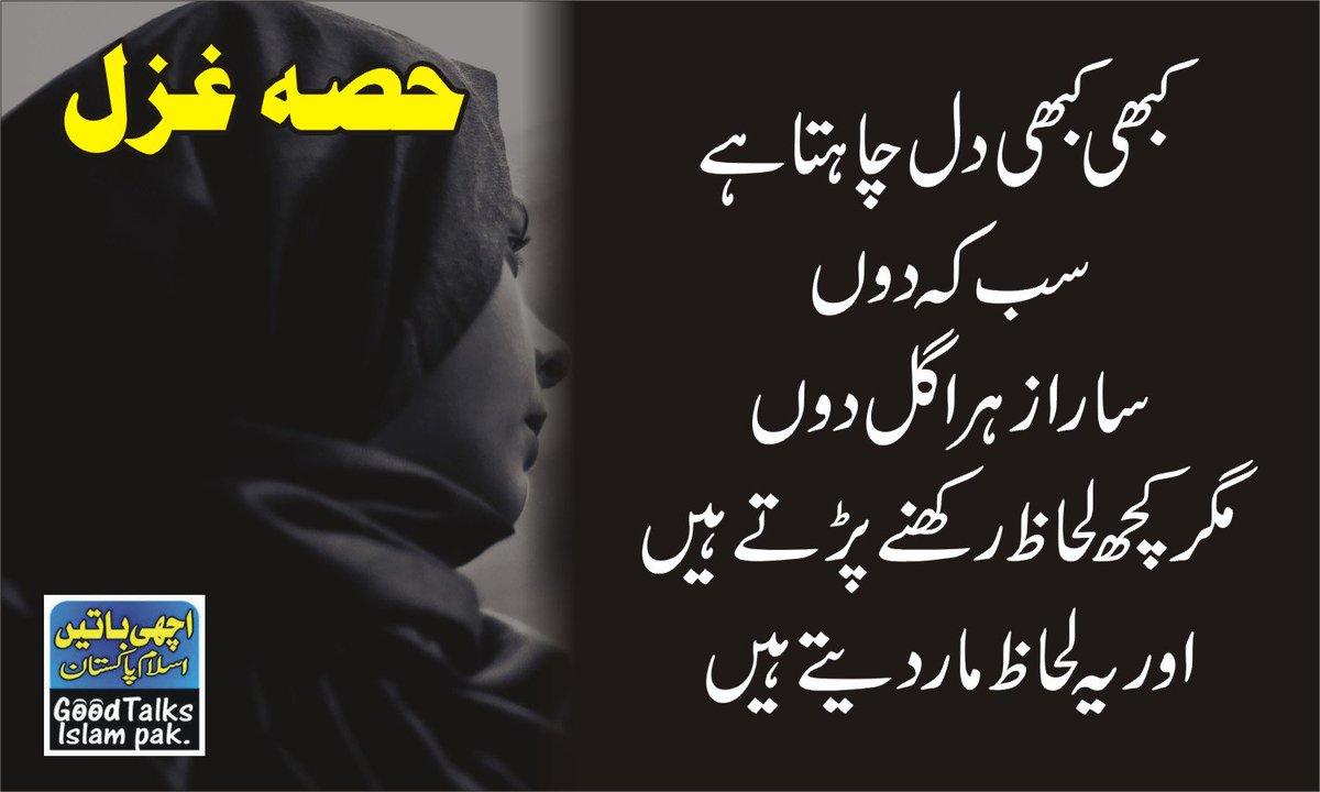 Achi batain Islam (@Achibatainislam)   Twitter