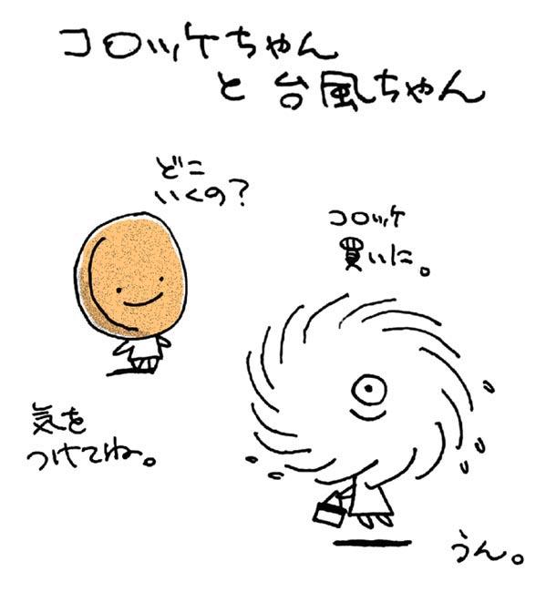 コロッケちゃんと台風ちゃん。 https://t.co/LEpir4EaF3