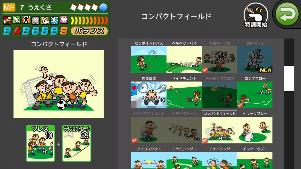 特訓 カルチョ ビット a 3DS版カルチョビット攻略サイト おすすめ特訓メニュー