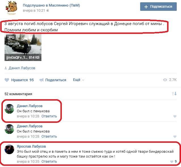 Российские наемники понесли потери на Светлодарской дуге, - волонтер Мысягин - Цензор.НЕТ 5870