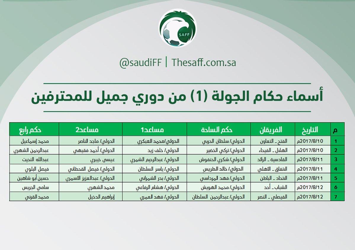لجنة الحكام تعلن أسماء حكام الجولة (1) م...