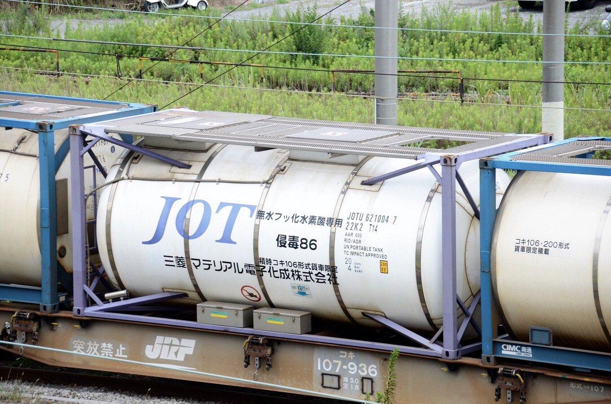 "Hokutosei a Twitter: ""無水フッ化水素酸 タンクコンテナ 両方とも2092 ..."