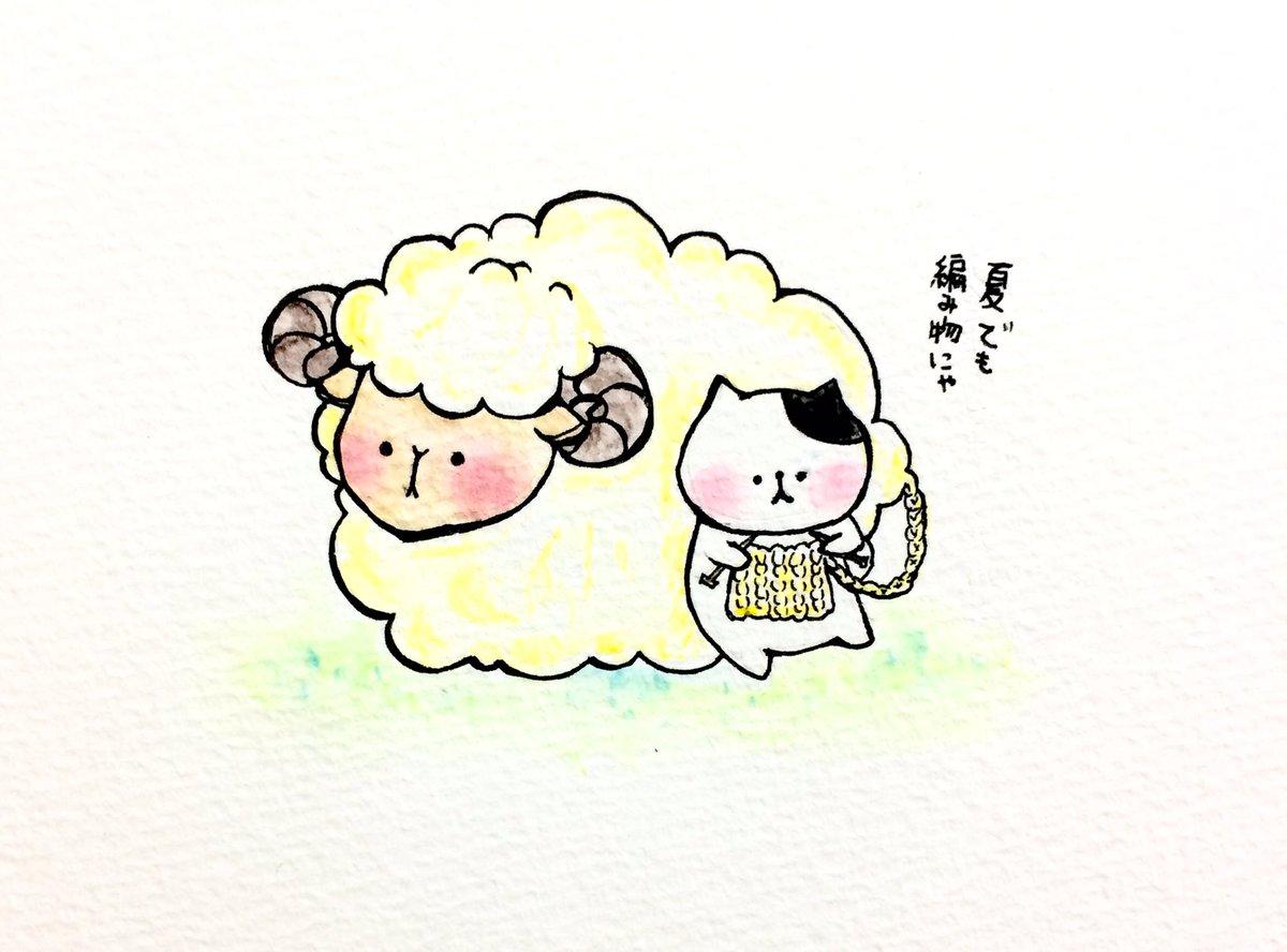 おこにゃん On Twitter 夏でも編み物にゃ 羊 編み物 季節外れ 夏