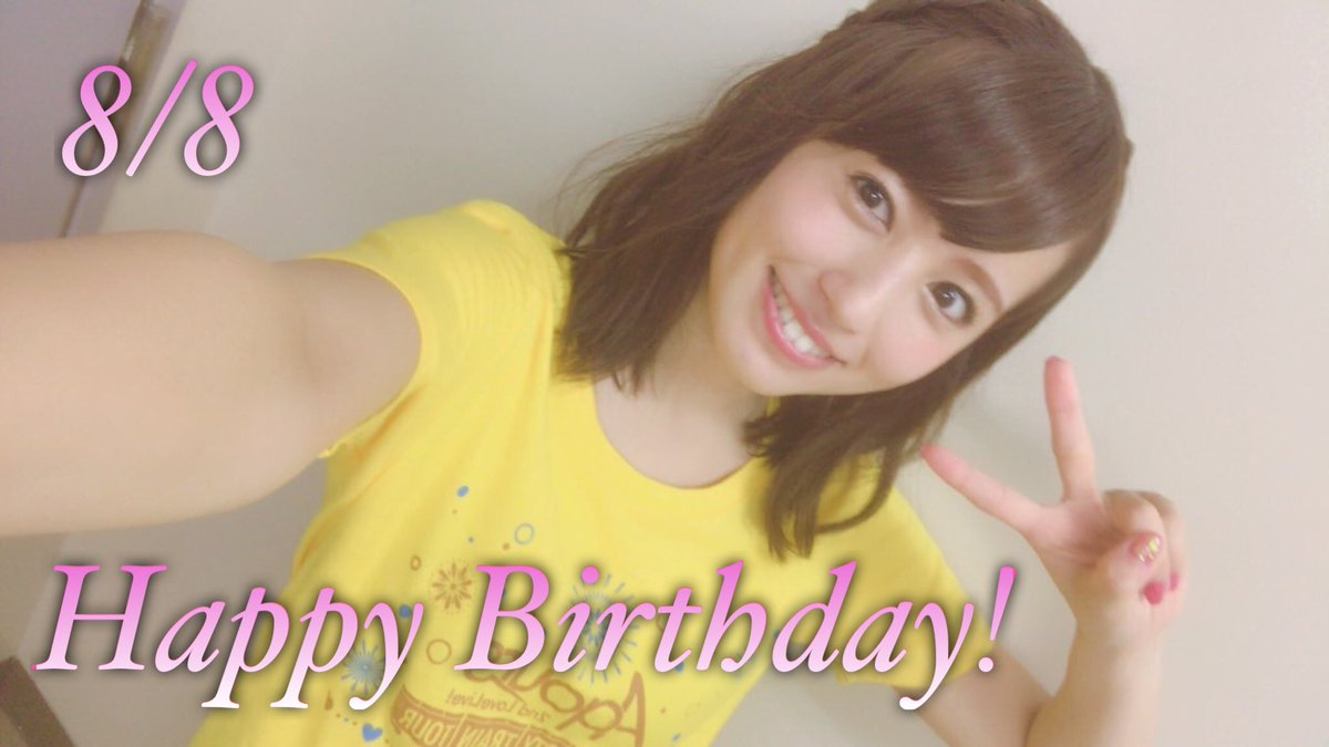 【8月8日】 本日8月8日は、Aqours 逢田梨香子さんのお誕生日です🌸🖼🎹🎶  おめでとうござい…