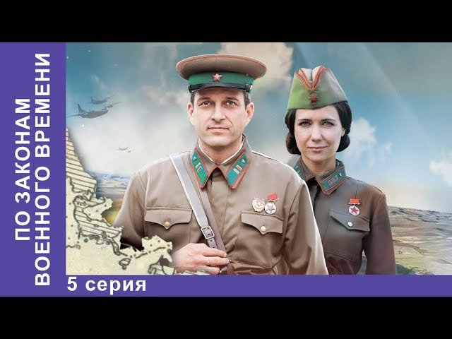 Фильмы про войну русские скачать