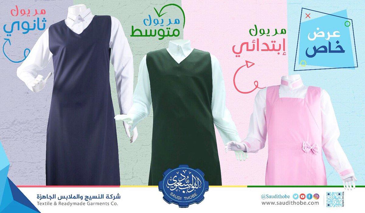 الثوب السعودي Twitterren عروض خاصة زورو فروعنا الان مكة جدة الطايف مريول مدارس ثانوي متوسط ابتدائي بنات سناب شباب السعودية
