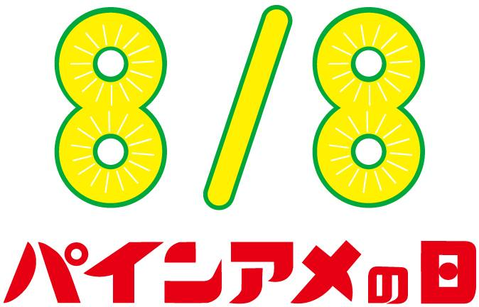 パインアメの【パイン株式会社】...