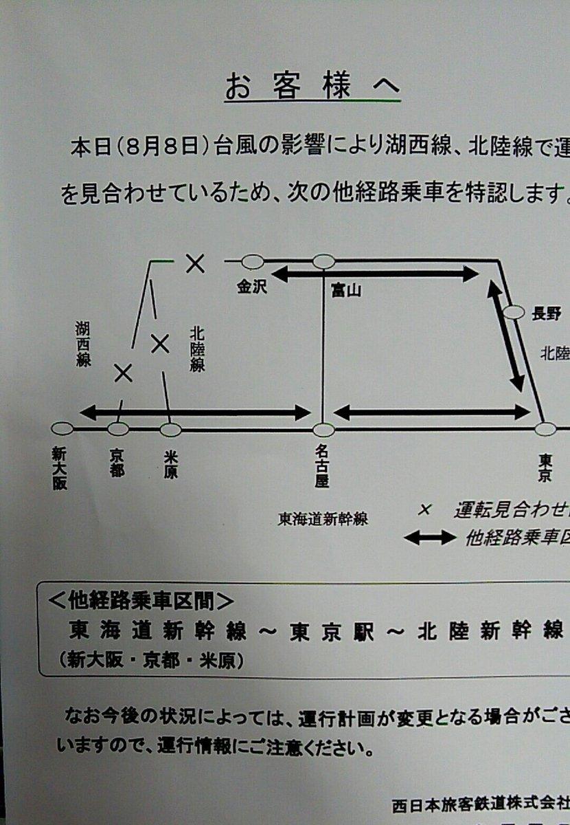 琵琶湖線も湖西線も両方コケるとこういうことになるのか…