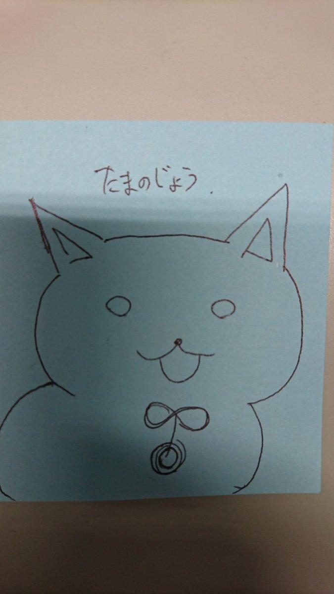 RT @AMGGAMES_PR: 今日は世界猫の日なのだそうです。  それではここでTwitter担当者が描いた玉之丞をごらんください。  #たまかけ #世界猫の日 https://t.co/J7HG4cF6Si
