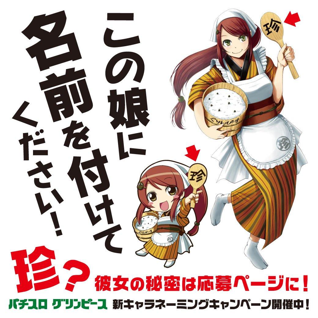 伊藤ひずみさんに描いていただいたレア台紹介の新キャラクターのネーミングキャンペーンスタートします!ぜひ、この娘に名前を付けてください! 応募フォーム→ https://t.co/xTyTHn6Vqm https://t.co/rQd4BunSz6