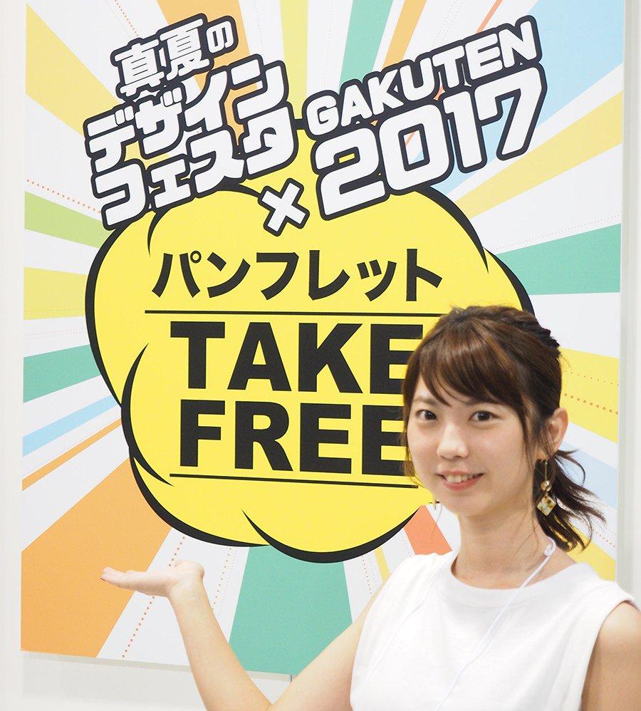 【DESIGN FESTA】社員の休日をちょっと‥。 qspr.nndo.jp/?p=611