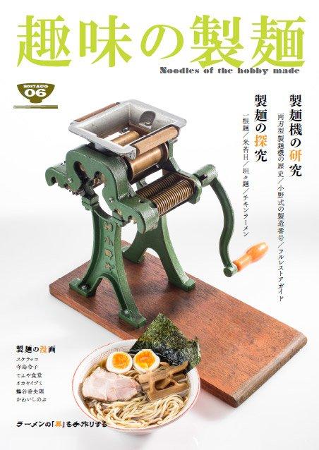 コミケ(8/13 東X07a 「私的標本」)で頒布する新刊はこちら!すごく良い本! 「趣味の製麺第6号」の御案内  https://t.co/aoOBvM4S9g https://t.co/r8N1rgirca