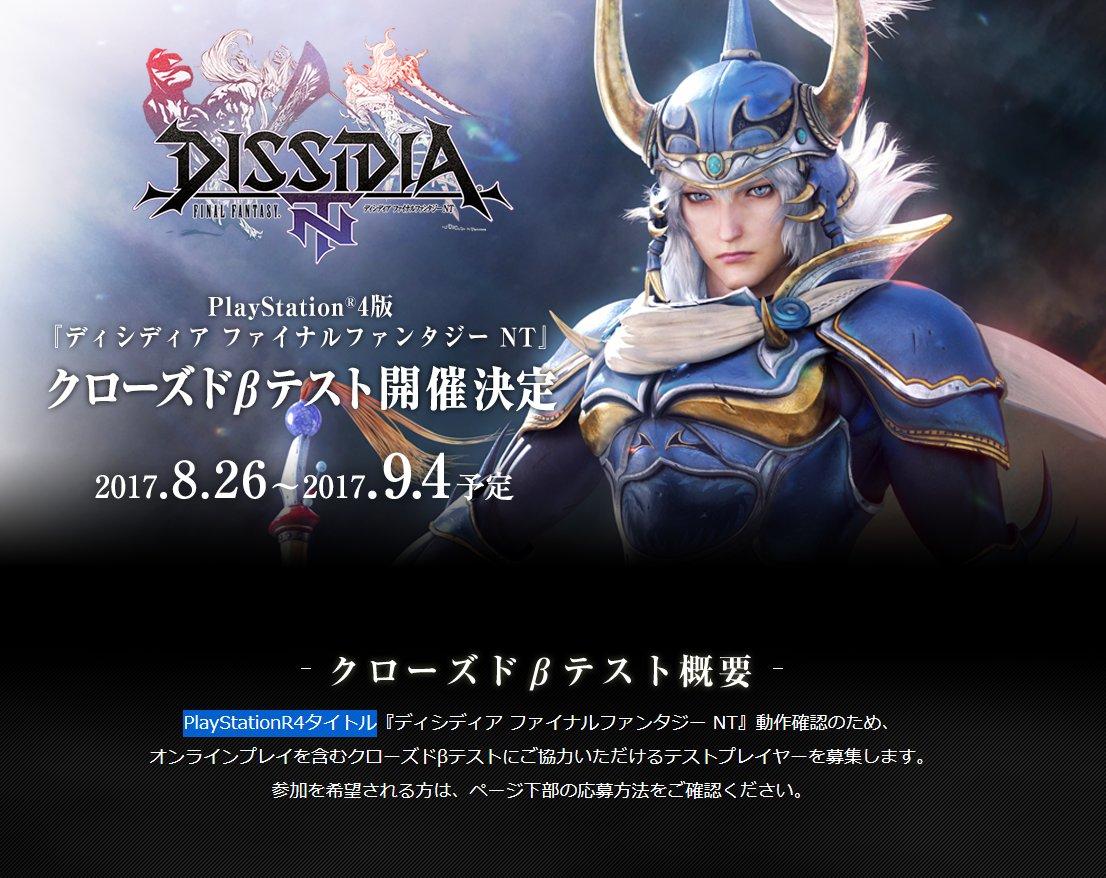 PS4「ディシディア ファイナルファンタジー NT」