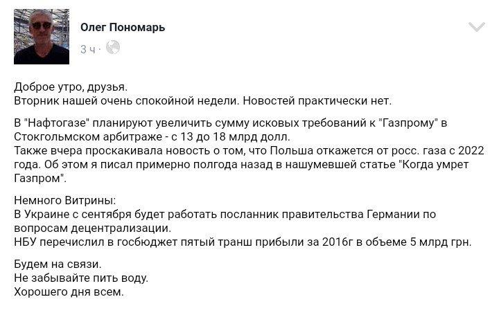 """Чистая прибыль """"Газпрома"""" за полгода упала почти на 90% - Цензор.НЕТ 5752"""