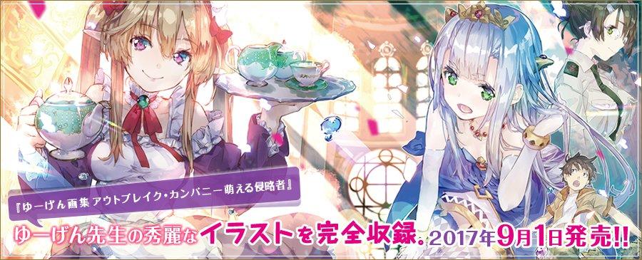 "AnimeVoice a Twitter: ""『ゆーげん画集 アウトブレイクカンパニー ..."