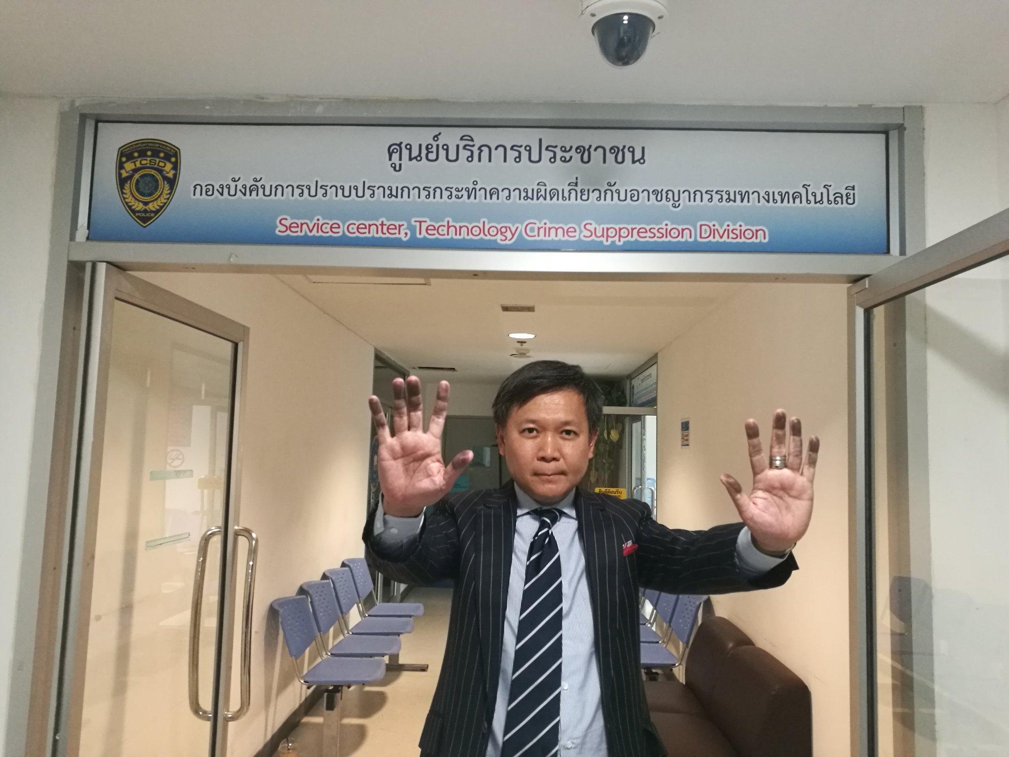 controllare il cyberspazio thai