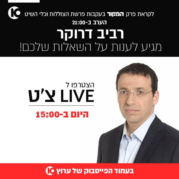 רביב דרוקר בלייב צ'ט- היום (שלישי) ב-15:00 בעמוד הפייסבוק של ערוץ 10.  הכינו את השאלות! @RavivDrucker https://t.co/wWq47cnqbR