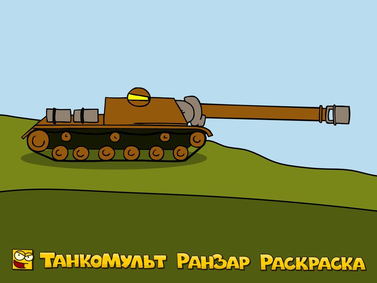 танки ранзар картинки в качестве нескольких сеансов