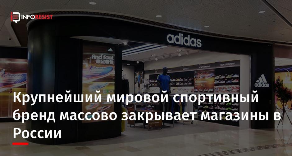 В России говорят, что санкции на них не влияют - уход  Adidas подтверждение  того, что они работают ... c19259aad4d