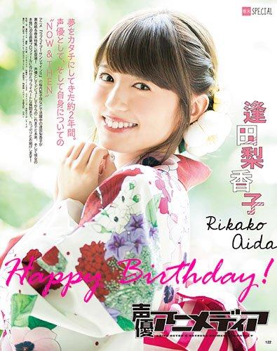 本日8月8日は #逢田梨香子 さんの誕生日!その逢田さんが声アニソロ初登場にして裏表紙&巻末を飾る、…