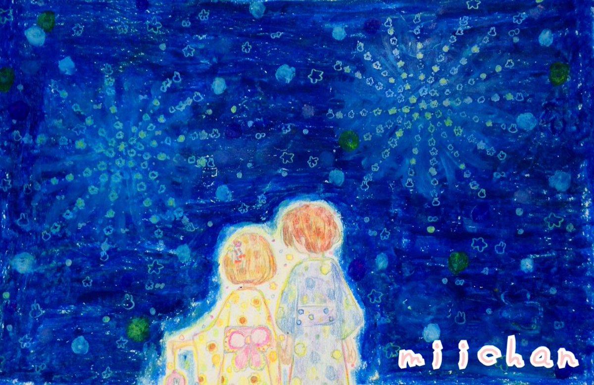 """こばやしみほ ふわふわ 絵本 イラスト on twitter: """"夜空に 大きな花火"""